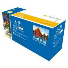 天腾TT-XL105B通用粉盒