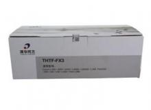 清华同方-FX3通用硒鼓