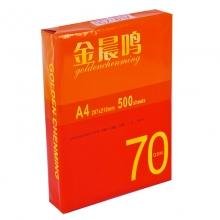 金晨鸣复印纸 A4 80g/m2 复印纸