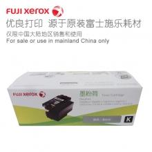 富士施乐CP105B粉盒 CP205 CP215 CM205 CM215黑色CT202545