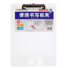 齐心(COMIX)A744 便携式书写板夹A4 透明