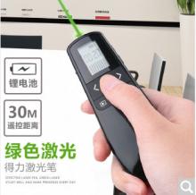 得力/deli 2804 绿色激光 显示屏翻页演示激光笔
