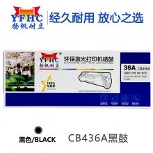 扬帆耐立 CB436A 硒鼓 黑色 适用 LaserjetM1522N,M1522NF,P1505,M1120