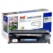 扬帆耐立 CF280A 硒鼓 黑色 适用惠普 LaserJet M3027/MFP M3035/P3005