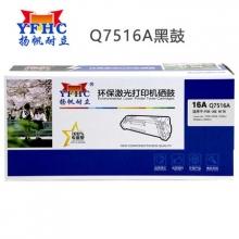 扬帆耐立Q7516A 硒鼓 黑色 适用惠普 Laserjet5200,5200L,5200n,5200dtn