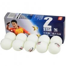 红双喜 DHS 10只装二星级训练比赛乒乓球40mm 白色1840B