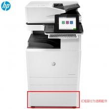 惠普(HP)MFP E82560z 管理型数码复合机