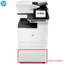 惠普(HP)MFP E77830z 管理型彩色数码复合机