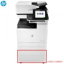 惠普(HP)MFP E72535z管理型数码复合机