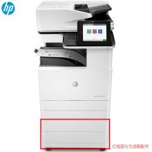 惠普(HP)MFP E72535dn管理型数码复合机