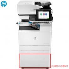 惠普(HP)MFP E77825z 管理型彩色数码复合机