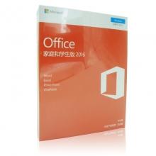 微软原装正版办公软件office2016中文家庭和学生终身版 实物秘钥卡无光盘版