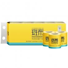斑布 BCJ160A10 空芯卷纸 10卷/提 1.6kg/提