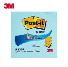 3M R330P 彩色抽取式便利贴100页 76*76mm 12本/包(浅蓝色)