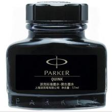 派克(PARKER) 黑色墨水 57ML