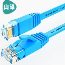 山泽(SAMZHE) SZ-602BE 超六类千兆超扁网线 (镀金头)2米