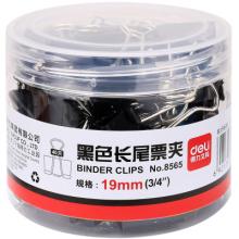 得力(deli) 黑色 长尾夹/票夹(8565 19mm/筒40个)