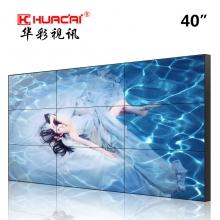 华彩42英寸液晶拼接屏 工业级拼接显示器拼接电视墙 拼接单元 46英寸拼接屏5.5mm