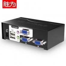 胜为 KS-1021UA KVM自动切换器 2口配线带音频