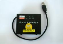 博智笔记本电脑隔离器V66-6.1(USB)