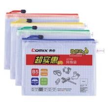 齐心(COMIX) A1155 PVC防潮透明网格拉链袋B5 颜色随机 10个/包