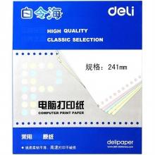 得力白令海 B241-4(1/3CS彩色撕边) 电脑打印纸