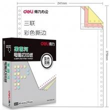 得力莱茵河 L241-2(1/3CS彩色撕边) 电脑打印纸