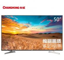 长虹 液晶 50D2060G