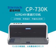 星谷 针式打印机 CP-730K