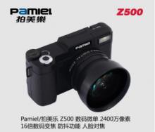 拍美乐 数码单反照相机 Z500