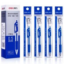 得力 S782 0.5mm按动中性笔笔芯 蓝色 20支/盒