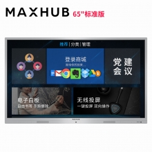 MAXHUB PC65MJ 智能会议平板 触摸触屏一体机 65英寸标准版