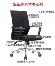 国产  广东五轮办公椅 PP加纤全新料 黑