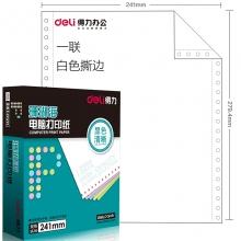 得力(deli) 241-1 单层白色电脑打印纸 带撕边  1000页/箱