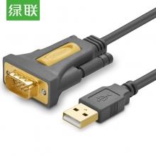 绿联 20210 USB转RS232串口连接转换线 1米