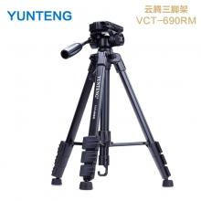 云腾 VCT-690RM 数码相机三脚架