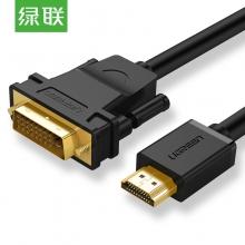 绿联 10136 HDMI转DVI线 DVI转HDMI转接头 3米 黑