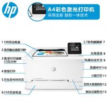 惠普(HP) Color LaserJet Pro M254dw 彩色激光打印机