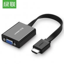 绿联 50288 HDMI转VGA线转接头带音频口 高清视频转换器 黑色