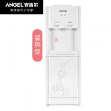 安吉尔(Angel) Y1262LK-C 立式温热饮水机