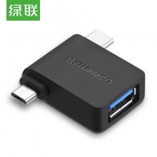 绿联 30453 OTG转接头 Type-C+Micro USB二合一转换器