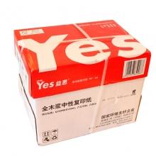 益思(yes) 复印纸 A4 70g 高白 500张/包 5包/箱
