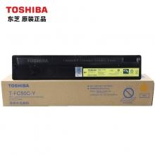 东芝(TOSHIBA) T-FC50C-Y 原装粉盒  高容(黄色)