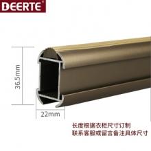 德尔特 加厚铝合金衣柜挂衣杆 内径86.5cm 外径88.7cm