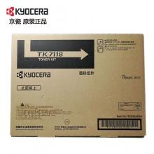 京瓷(KYOCERA) TK-7118原装碳粉墨粉盒