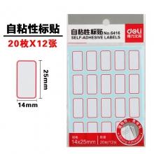 得力(deli) 6416 粘性标签标贴 不干胶纸 贴纸 空白标签纸 标签贴 口取纸(白色)