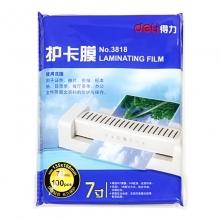 得力(deli) 塑封膜过塑膜照片菜单文件护卡膜塑封机过胶纸热塑袋 7英寸 70mic 3818