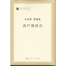 《马列主义经典作家文库著作单行本:共产党宣言》