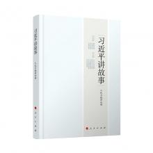 《习近平讲故事》-人民出版社