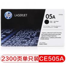 惠普(HP)CE505A 黑色硒鼓 05A